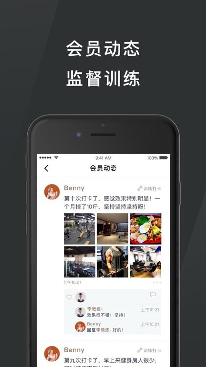怦怦健身教练-腹肌锻炼健身打卡 screenshot-5