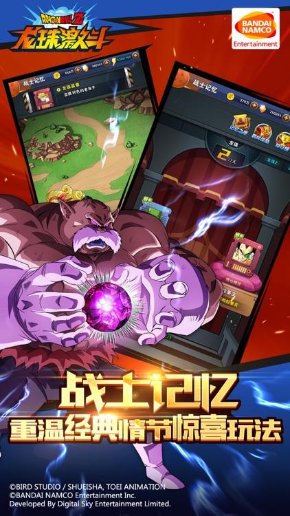 龙珠激斗:超篇章