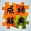 成语辞典大全与成语故事 - iPhoneアプリ