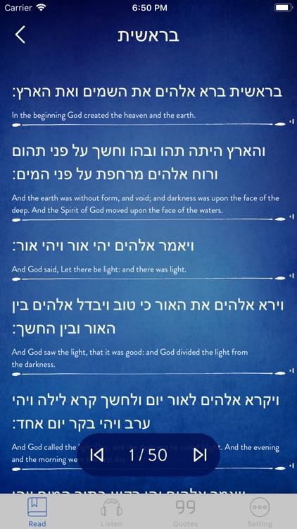 Bible Hebrew - Read, Listen screenshot-3