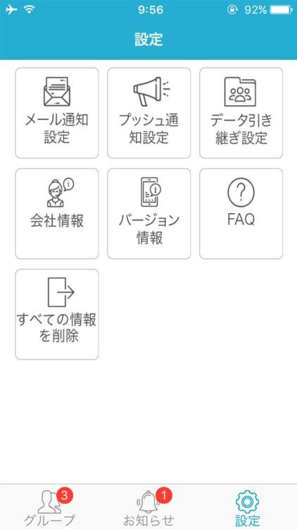あんしんメール screenshot-7