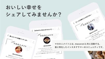 macaroni(マカロニ) ScreenShot6