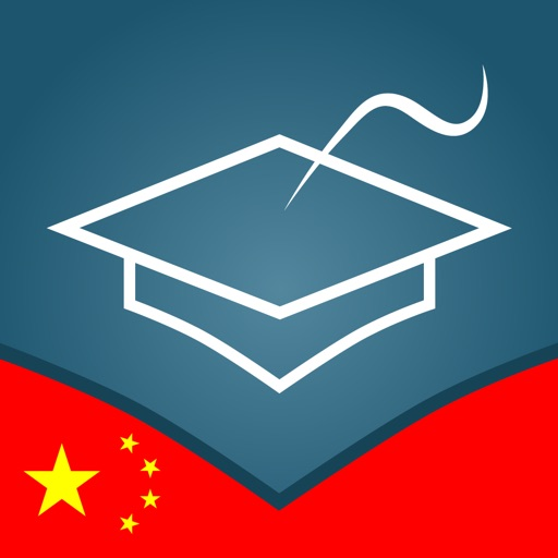 Learn Chinese Essentials