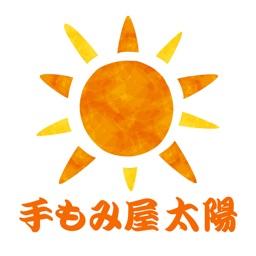 手もみ屋 太陽 公式アプリ