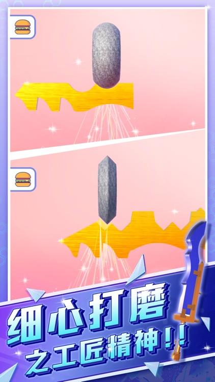 宝剑大师 screenshot-1