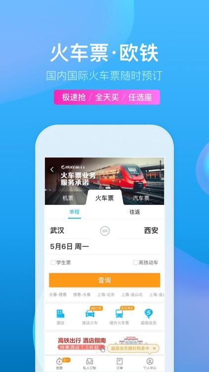携程旅行-订机票酒店门票和旅游攻略 screenshot-3