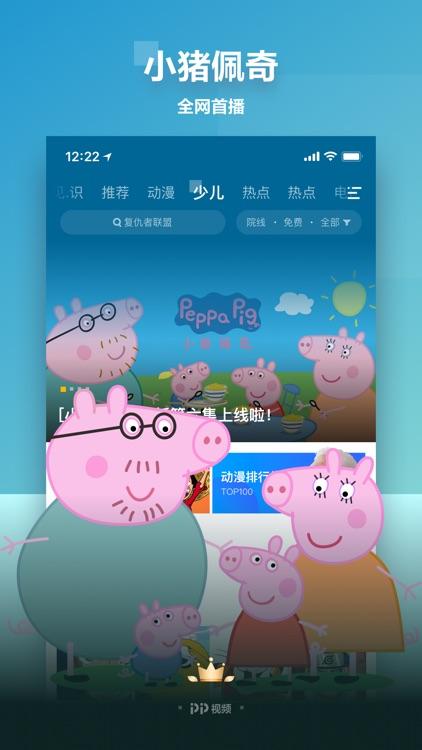 PP视频-中超英超直播 screenshot-6