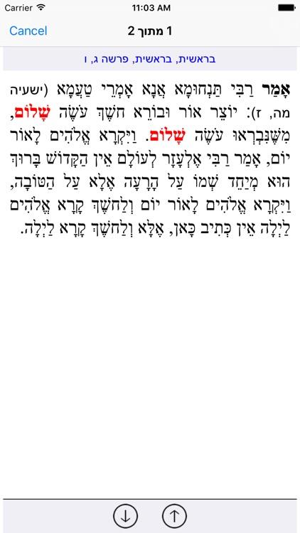 Esh Midrash Raba אש מדרש רבה screenshot-3