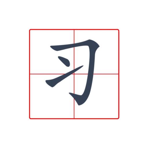 EasyHanzi-Chinese Practice