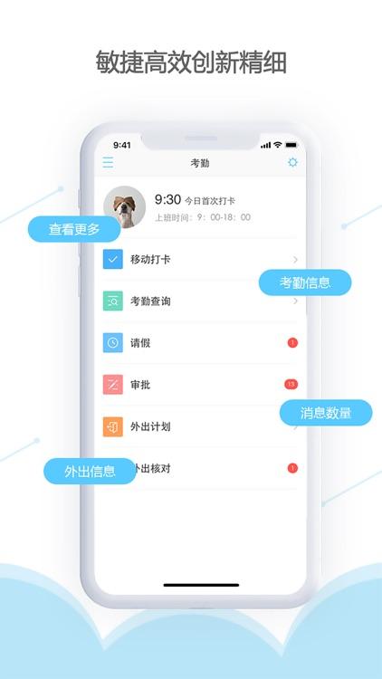 iQuicker-一个轻快严谨的协同办公平台 screenshot-3