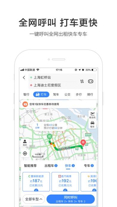 Screenshot for 百度地图-路线规划,出行必备 in Finland App Store