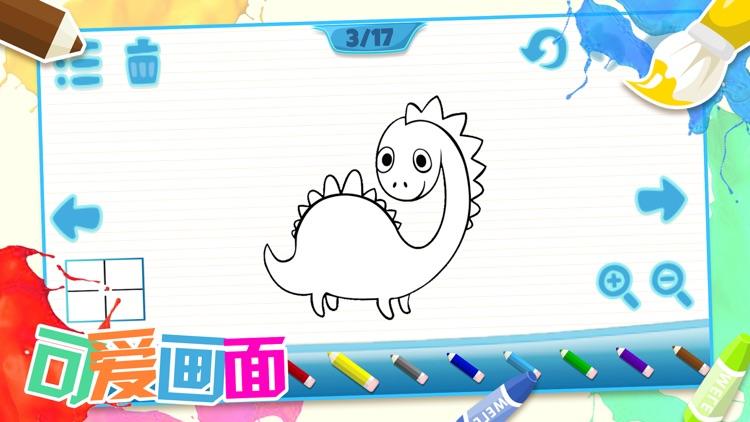 儿童画画游戏:填色与自由绘画 screenshot-4