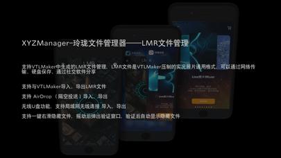 XYZManager ScreenShot5
