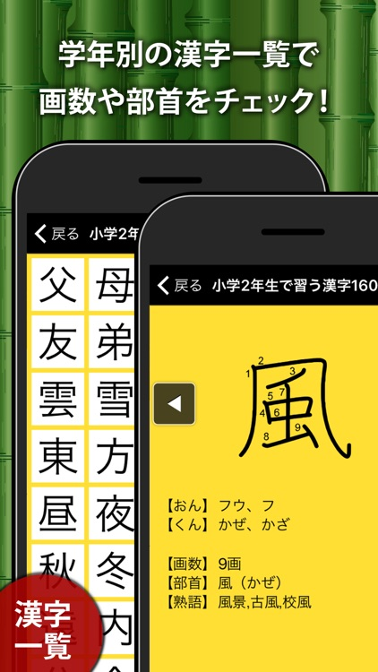 小学生手書き漢字ドリルDX screenshot-3