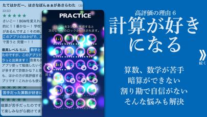 脳トレHAMARU 計算ゲームで脳トレ勉強アプリのおすすめ画像8