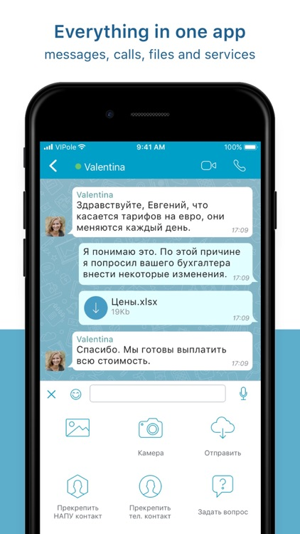 VIPole Private Messenger