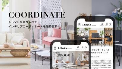 家具・インテリアのお買物アプリ - LOWYA(ロウヤ) ScreenShot2