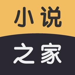 xiaoshuozhijia-小说阅读器