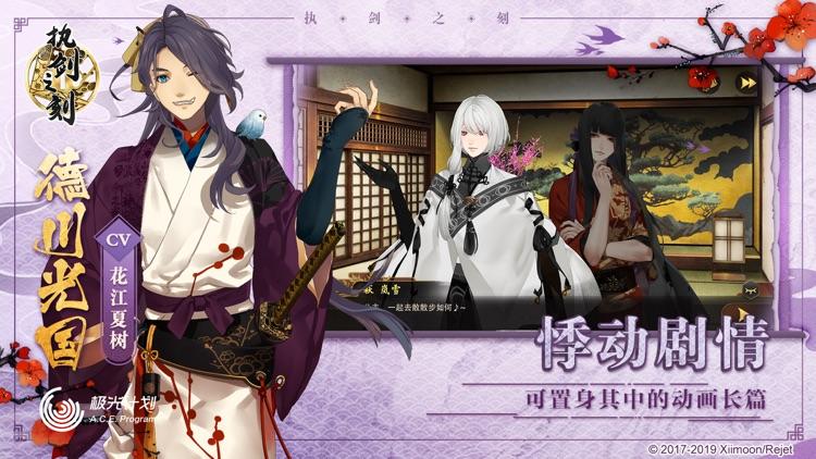 执剑之刻 screenshot-0
