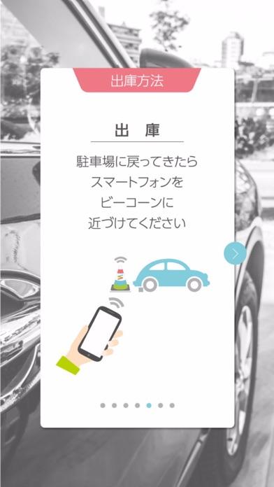 駐車場・コインパーキング検索なら-スマートパーキングのスクリーンショット5