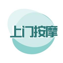 上门按摩Go - 上门SPA服务预约平台