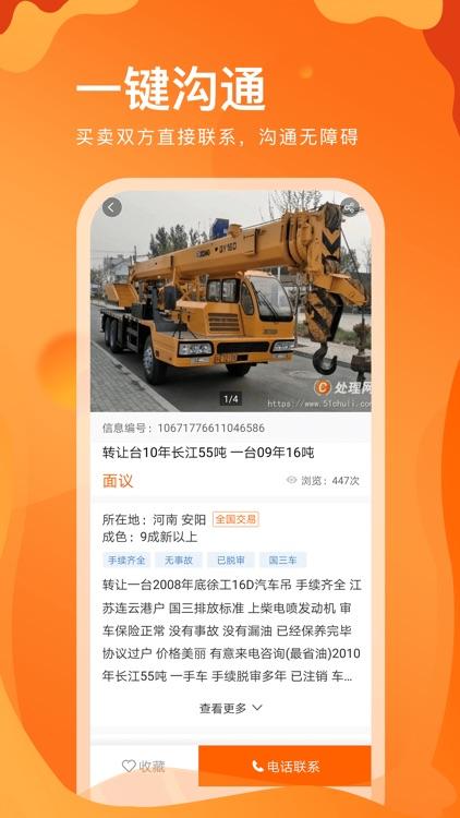 处理网 screenshot-3