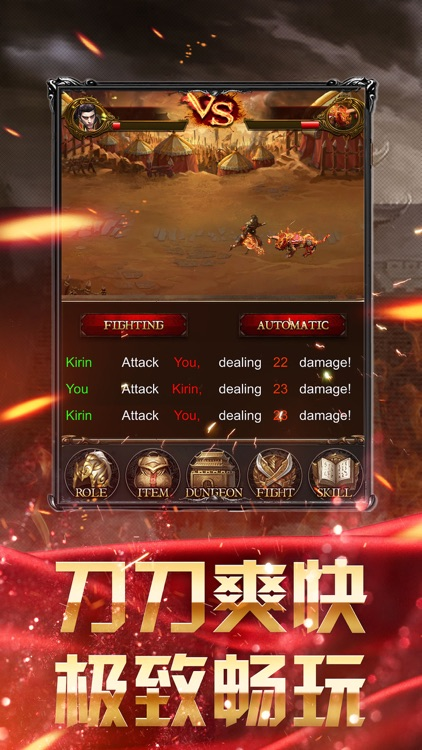 烈焰屠龙-王者归来 screenshot-4