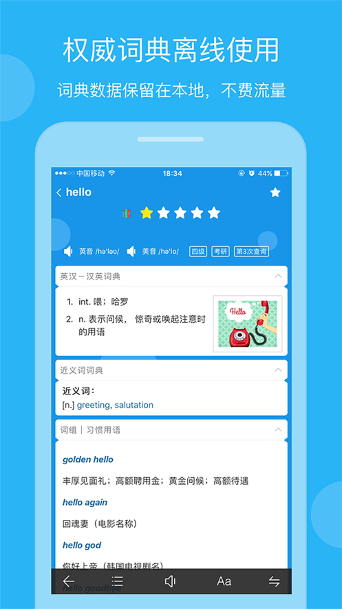 欧路英语词典 Eudic 增强版-汉英英汉互译工具 App 截图