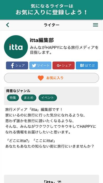 itta(イッタ)のおすすめ画像3