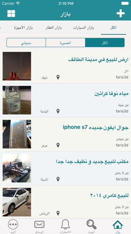 b1510746f قمة بازار by Bander Abalkhail