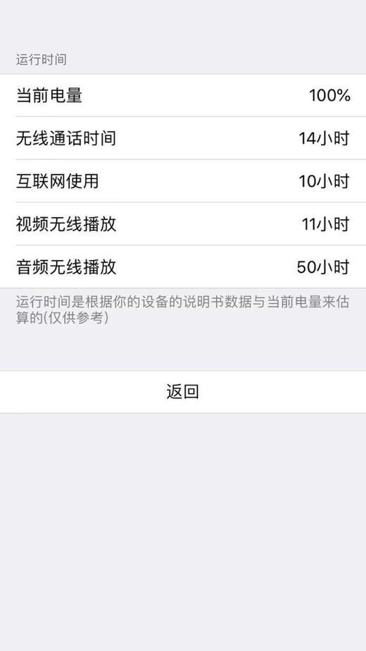 电池先生纯净版 App 截图
