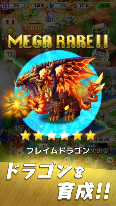 ドラゴン×ドラゴンのおすすめ画像1
