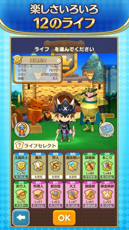 ファンタジーライフ オンライン screenshot-5