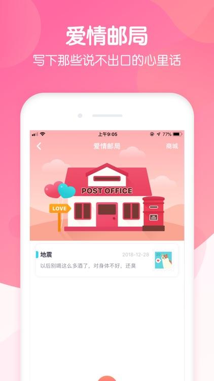 恋爱ing 情侣必备爱情日记软件 screenshot-4