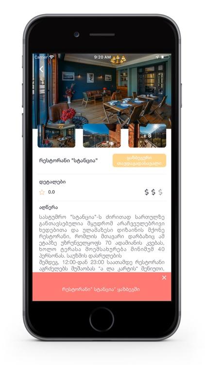 Kazbegi Experience screenshot-4