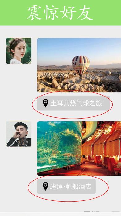 虚拟定位for朋友圈 screenshot #6