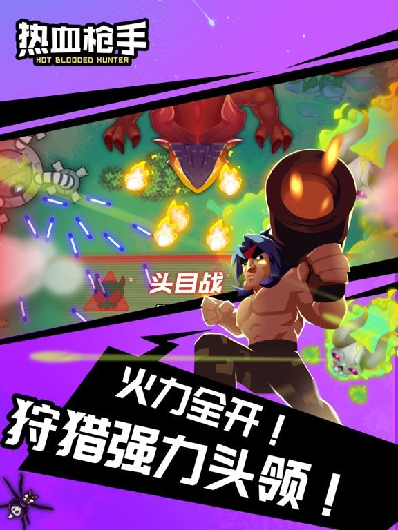 热血枪手 screenshot 8
