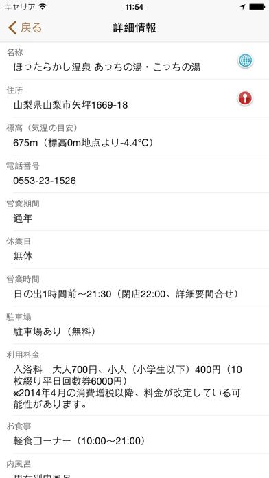 全国日帰り温泉マップ ScreenShot3