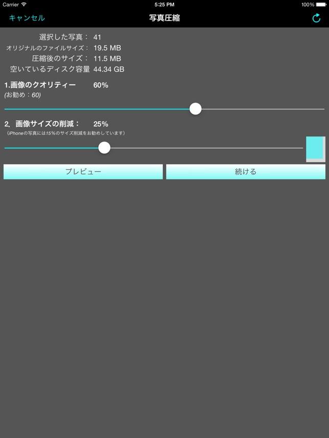 写真圧縮 画像のサイズを減らし をapp Storeで
