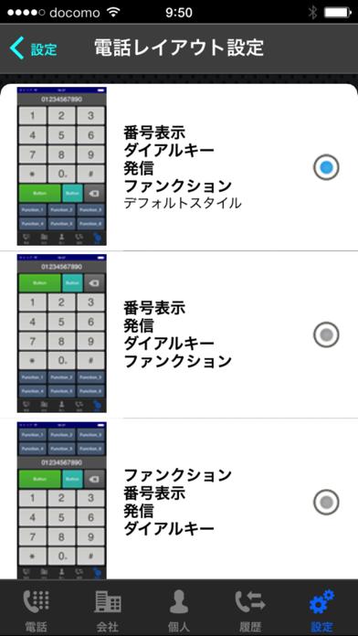 SDM Dialerのスクリーンショット5
