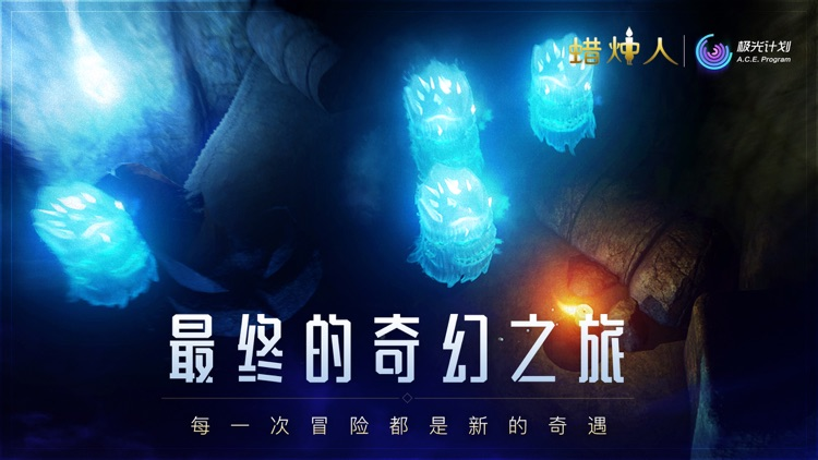 蜡烛人 screenshot-1