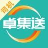 卓集送(司机版)-物流货运服务平台