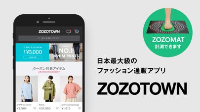 ZOZOTOWN ファッション通販 - 窓用