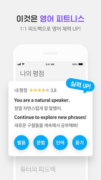 튜터링: 요즘 영어회화, 24시간 1:1 영어회화앱 for Windows