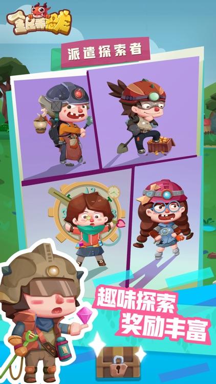 梦幻恐龙园 screenshot-3