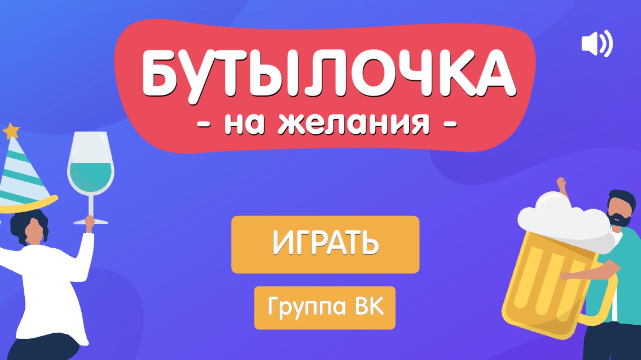 Бутылочка с заданиями Screenshot