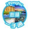 点击获取iPengHu