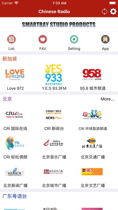 中国語ラジオ - 聞くと学びのおすすめ画像1