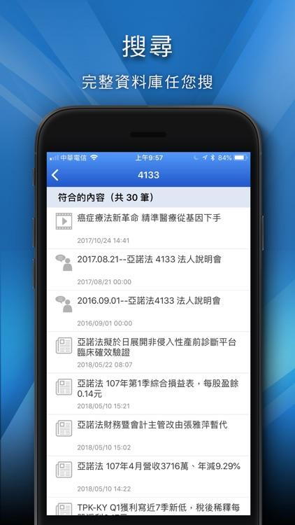 今日財經 screenshot-4