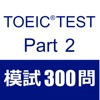 TOEIC Test Part2 リスニング 模試300問 - iPhoneアプリ